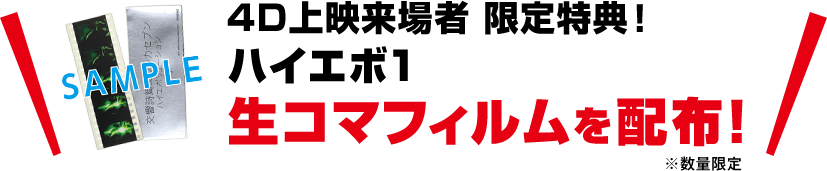 4D上映来場者 限定特典! ハイエボ1 生コマフィルムを配布!