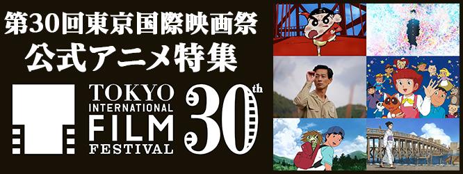 第30回東京国際映画祭(TIFF)公式アニメ特集
