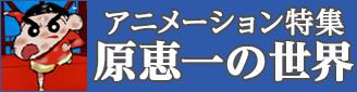 アニメーション特集 映画監督 原恵一の世界