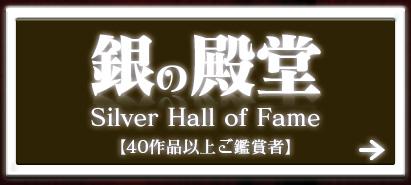 銀の殿堂 Silver Hall of Fame【40作品以上ご鑑賞者】