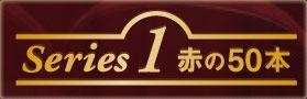 Series1/赤の50本