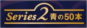 Series2/青の50本