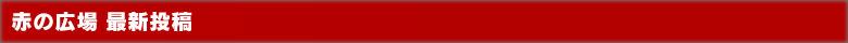 赤の広場 最新投稿