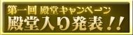 第一回殿堂キャンペーン 殿堂入り発表!