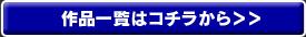 Series2/青の50本 作品一覧