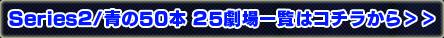 Series2/青の50本 劇場一覧