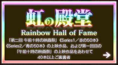 虹の殿堂 Silver Hall of Fame【40作品以上ご鑑賞者】
