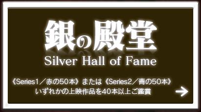 銀の殿堂 Silver Hall of Fame【Series1/赤の50本またはSeries2/青の50本いずれかの上映作品を40作品以上ご鑑賞者】