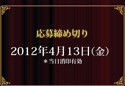 応募締め切り2012年4月13日(金)※当日消印有効