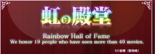 虹の殿堂 Rainbow Hall of Fame We honor 19 people who have seen all of 40 moives.