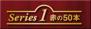 Series1 赤の50本