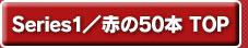 Series1/赤の50本TOP