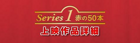 Series1/赤の50本 上映作品詳細