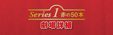 Series1/赤の50本 劇場詳細