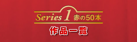 Series1/赤の50本 作品一覧