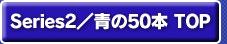 Series2/青の50本TOP