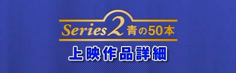Series2/青の50本 上映作品詳細