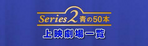 Series2/青の50本 上映劇場一覧
