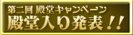 第二回殿堂キャンペーン 殿堂入り発表!