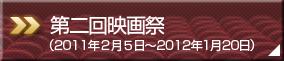 第二回映画祭(2011年2月5日~2012年1月20日)