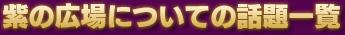 紫の広場についての話題一覧