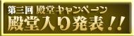 第三回殿堂キャンペーン 殿堂入り発表!
