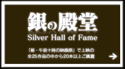 銀の殿堂 Silver Hall of Fame【「第一回 新・午前十時の映画祭」で上映の全25作品の中から20本以上ご鑑賞】