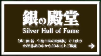 銀の殿堂 Silver Hall of Fame【「第二回 新・午前十時の映画祭」で上映の全25作品の中から20本以上ご鑑賞】