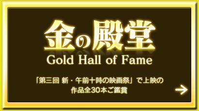 金の殿堂 Gold Hall of Fame【「第三回 新・午前十時の映画祭」で上映の作品全30本ご鑑賞】