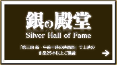 銀の殿堂 Silver Hall of Fame【「第三回 新・午前十時の映画祭」で上映の作品25本以上ご鑑賞】