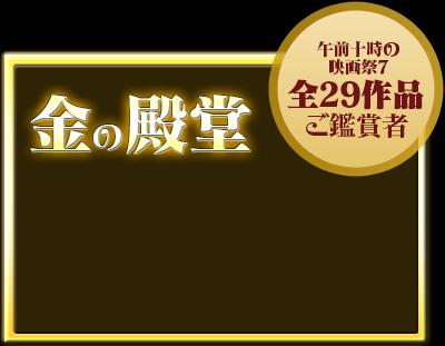 金の殿堂 - 「午前十時の映画祭7」全29作品ご鑑賞者