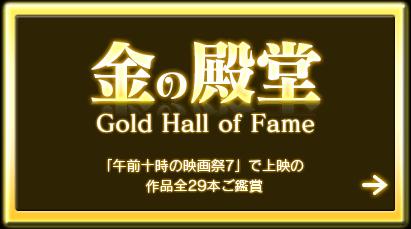 金の殿堂Gold Hall of Fame「午前十時の映画祭7」で上映の作品全29本ご鑑賞
