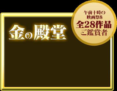 金の殿堂 - 「午前十時の映画祭8」全29作品ご鑑賞者
