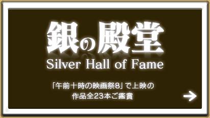 銀の殿堂Silver Hall of Fame「午前十時の映画祭7」で上映の作品24本以上ご鑑賞