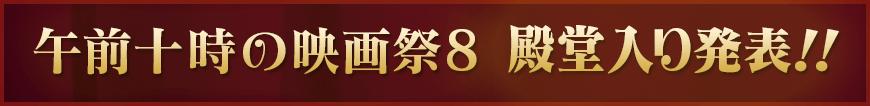 午前十時の映画祭8 殿堂入り発表!!