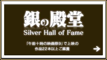 銀の殿堂Silver Hall of Fame「午前十時の映画祭9」で上映の作品22本以上ご鑑賞