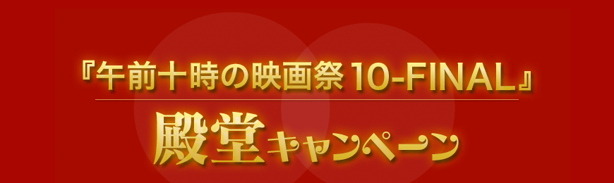 「午前十時の映画祭8」殿堂キャンペーン