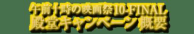 午前十時の映画祭10-FINAL 殿堂キャンペーン概要