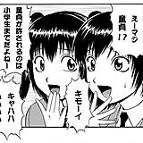 ひな☆(σωσ)☆すぱぁくる