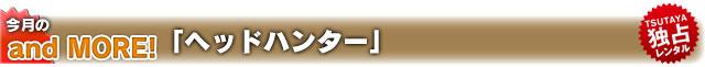 今月の and MORE!「ヘッドハンター」