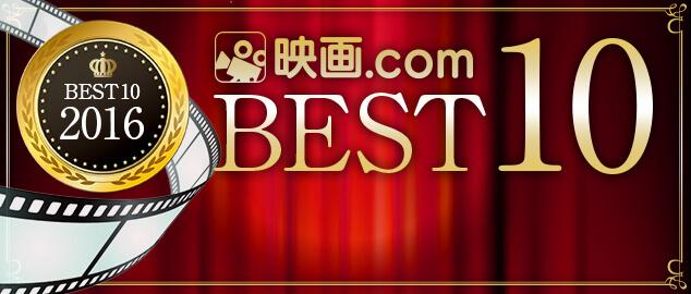 映画.com BEST10 2016