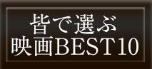 皆で選ぶ映画BEST10