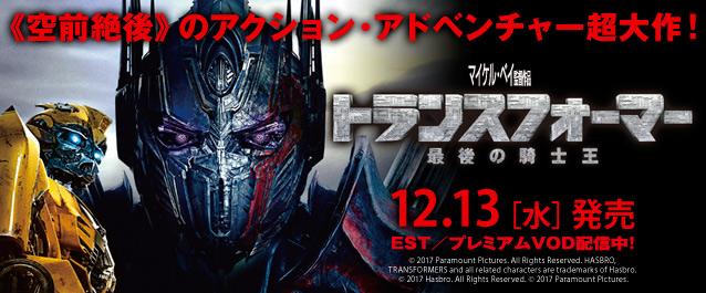 「トランスフォーマー 最後の騎士王」DVD&BD