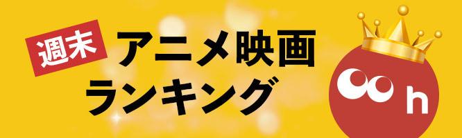 週末アニメ映画ランキング