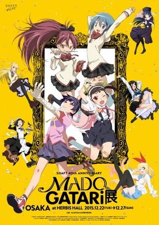 「MADOGATARI展in 大阪」キービジュアル