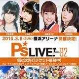 「P's LIVE! 02」に赤崎千夏や洲崎綾などが参加決定!!