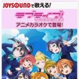 「ラブライブ!」のアニメカラオケがJOYSOUNDで配信!!