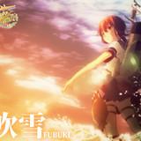 TVアニメ「艦これ」ED主題歌「吹雪」ミュージッククリップ公開!