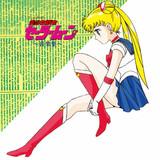 「ムーンライト伝説」も高音質に! 「セーラームーン」シリーズアルバムのハイレゾ音源配信!!
