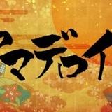 山寺宏一の熱唱も収録! 「日本アニメ(ーター)見本市」サウンドトラック発売